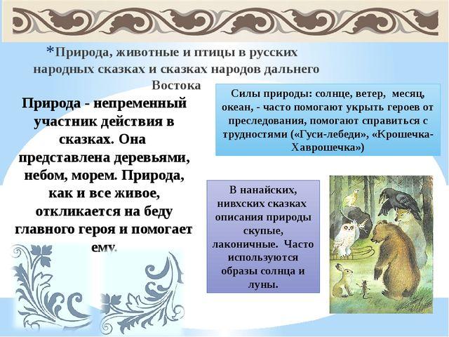 Природа, животные и птицы в русских народных сказках и сказках народов дальне...
