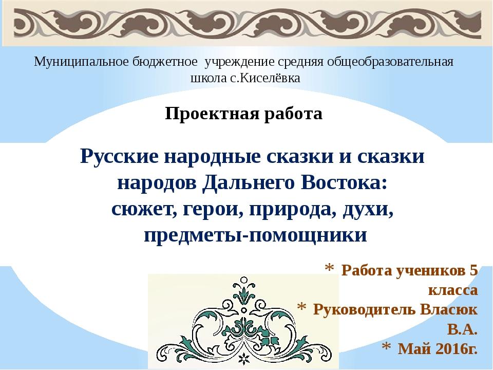 Работа учеников 5 класса Руководитель Власюк В.А. Май 2016г. Русские народные...