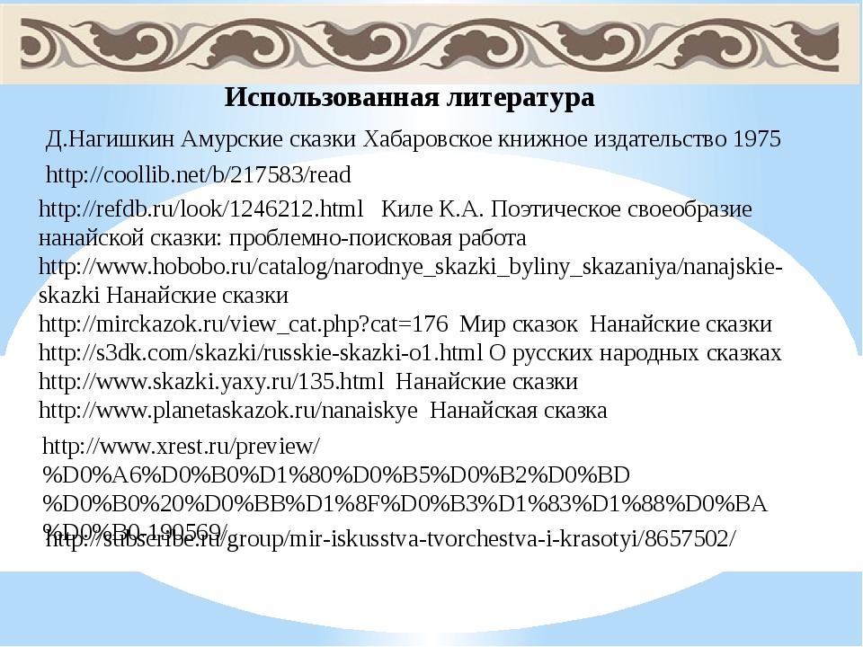 http://coollib.net/b/217583/read http://www.xrest.ru/preview/%D0%A6%D0%B0%D1%...