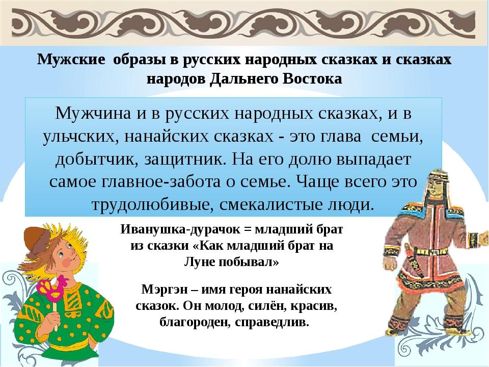 Мужские образы в русских народных сказках и сказках народов Дальнего Востока...