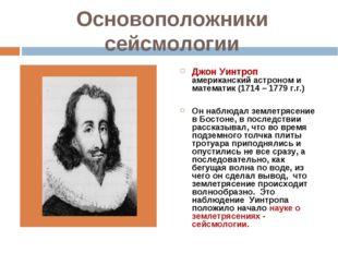 Основоположники сейсмологии Джон Уинтроп американский астроном и математик (1
