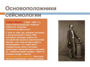 Основоположники сейсмологии Роберт Маллет ( 1810 - 1881 г.г.), известный ирл