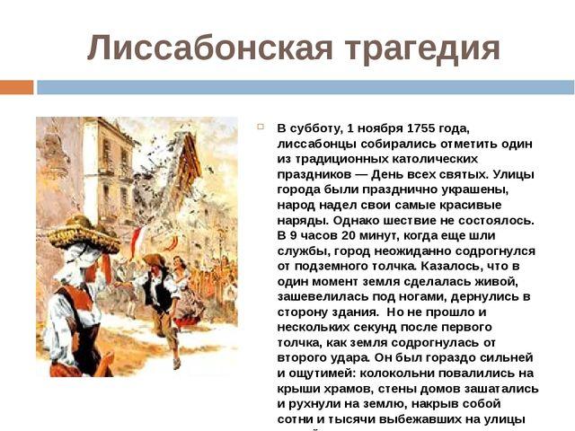 Лиссабонская трагедия В субботу, 1 ноября 1755 года, лиссабонцы собирались от...
