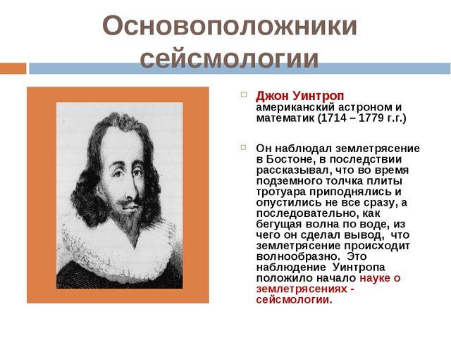 Основоположники сейсмологии Джон Уинтроп американский астроном и математик (1...