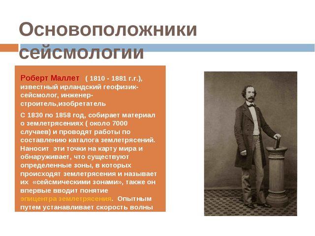 Основоположники сейсмологии Роберт Маллет ( 1810 - 1881 г.г.), известный ирл...