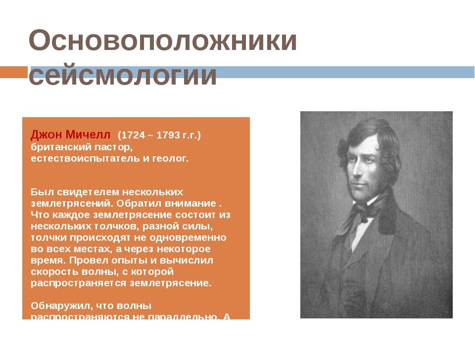 Основоположники сейсмологии Джон Мичелл (1724 – 1793 г.г.) британский пастор,...