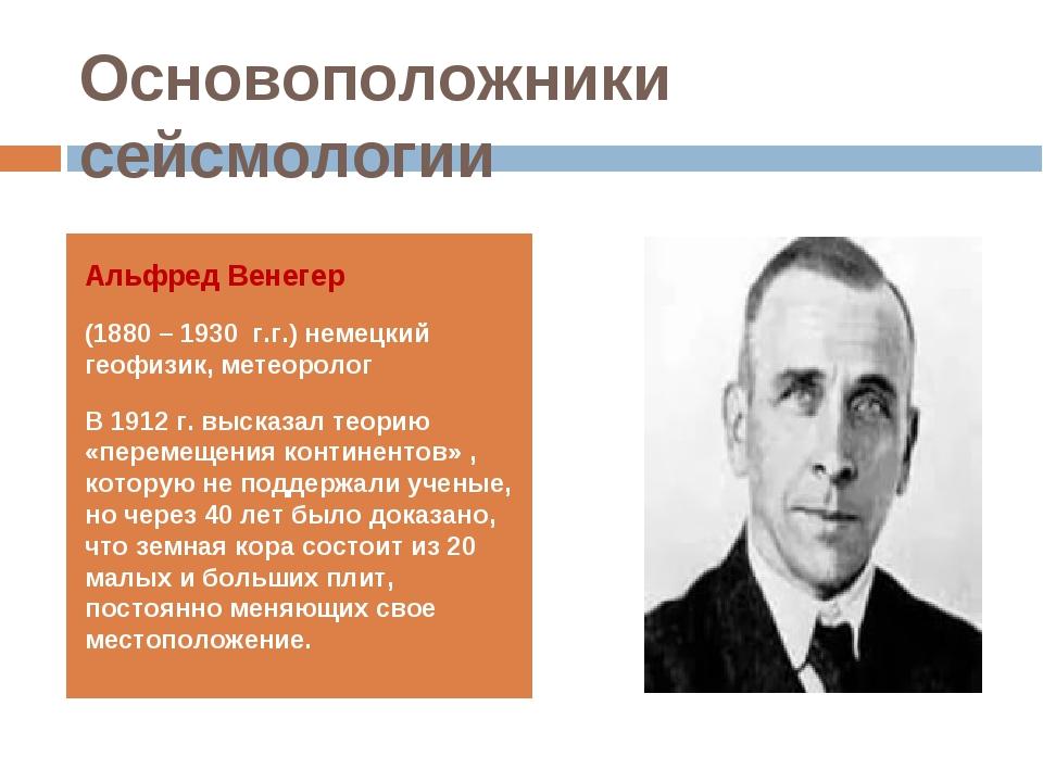 Основоположники сейсмологии Альфред Венегер (1880 – 1930 г.г.) немецкий геофи...