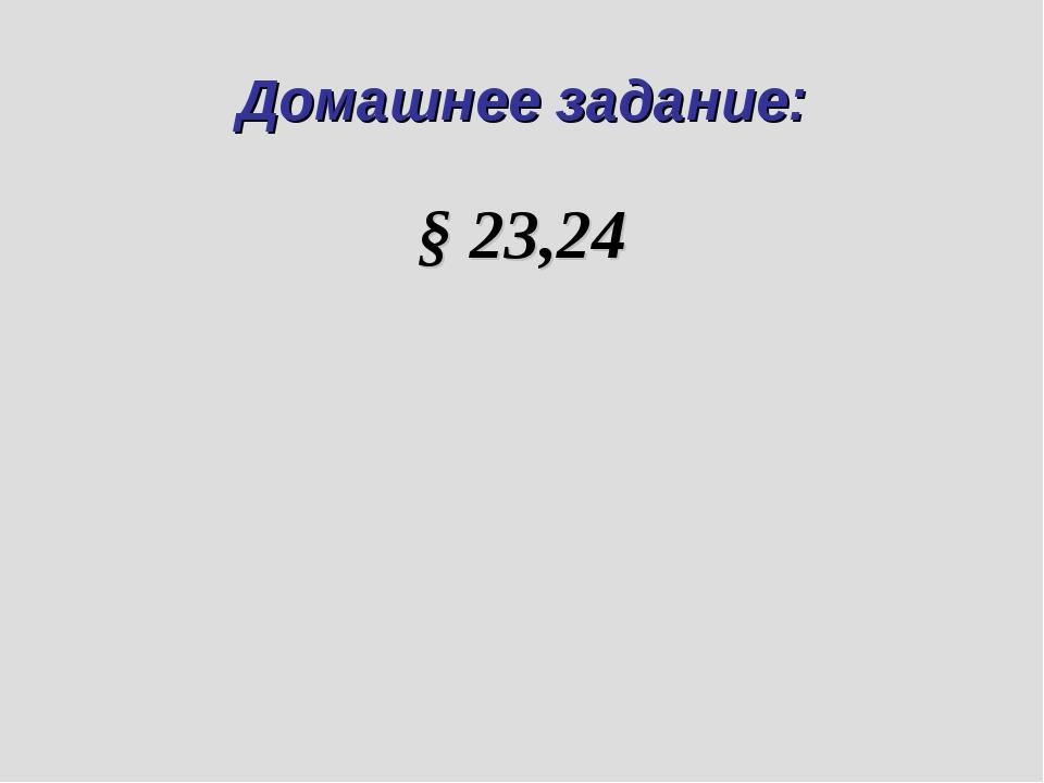 Домашнее задание: § 23,24