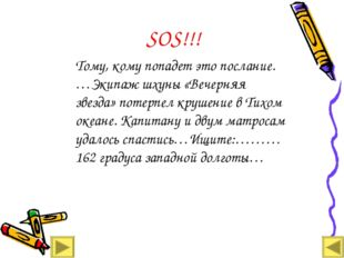 SOS!!! Тому, кому попадет это послание. …Экипаж шхуны «Вечерняя звезда» потер