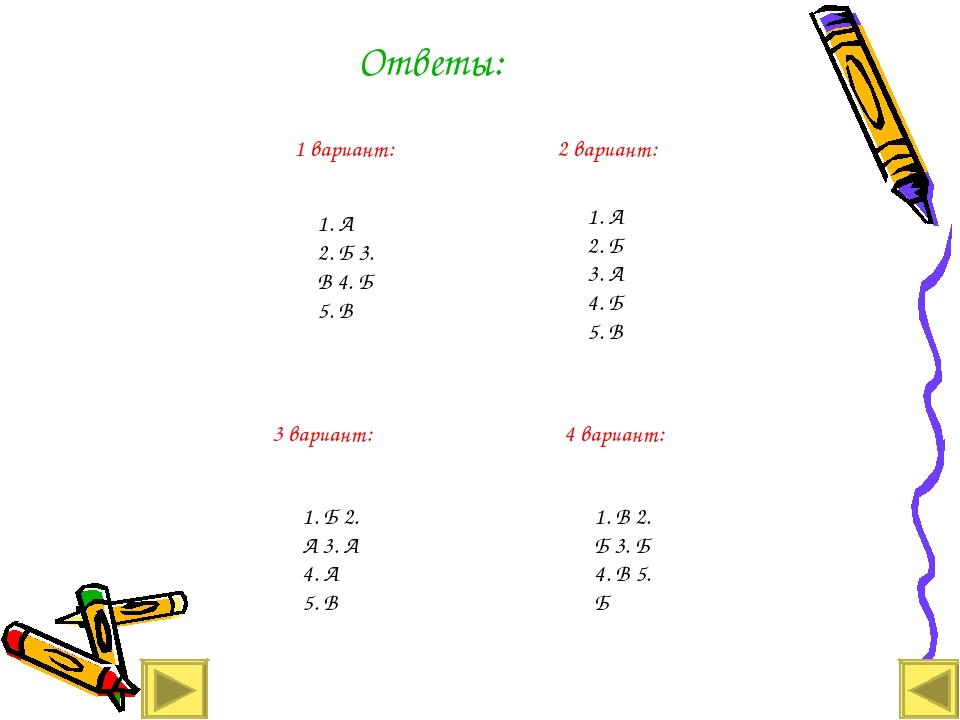 Ответы: 1 вариант: 2 вариант: 3 вариант: 1. А 2. Б 3. В 4. Б 5. В 1. А 2. Б 3...
