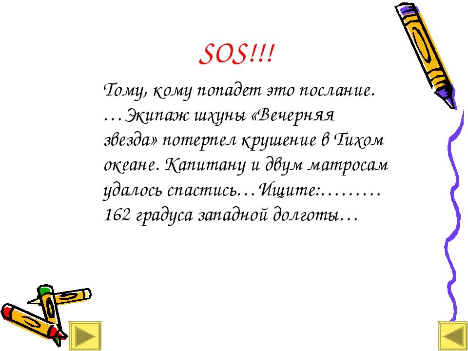 SOS!!! Тому, кому попадет это послание. …Экипаж шхуны «Вечерняя звезда» потер...