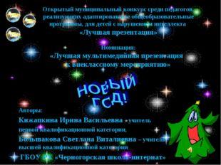 Авторы: Кижапкина Ирина Васильевна - учитель первой квалификационной категори