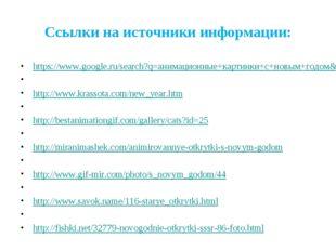 Ссылки на источники информации: https://www.google.ru/search?q=анимационные+к