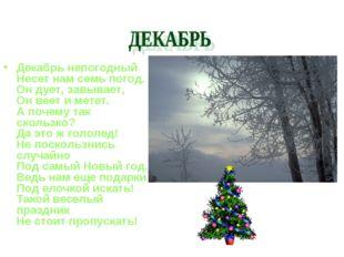 Декабрь непогодный Несет нам семь погод. Он дует, завывает, Он веет и метет.