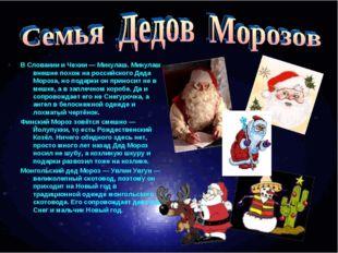 В Словакии и Чехии — Микулаш. Микулаш внешне похож на российского Деда Мороза
