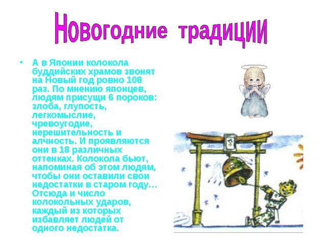 А в Японии колокола буддийских храмов звонят на Новый год ровно 108 раз. По м...