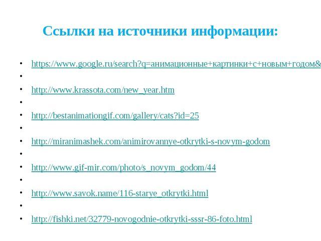 Ссылки на источники информации: https://www.google.ru/search?q=анимационные+к...
