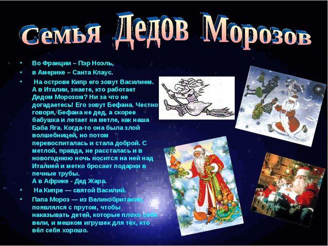 Во Франции – Пэр Ноэль, в Америке – Санта Клаус. На острове Кипр его зовут Ва...