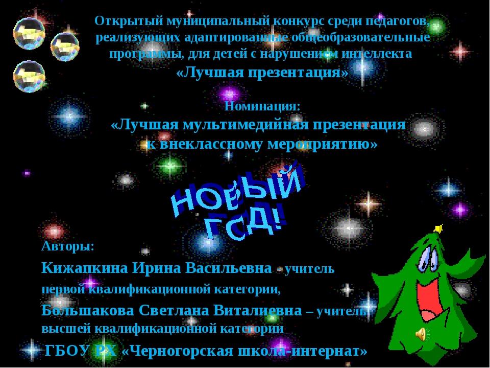 Авторы: Кижапкина Ирина Васильевна - учитель первой квалификационной категори...