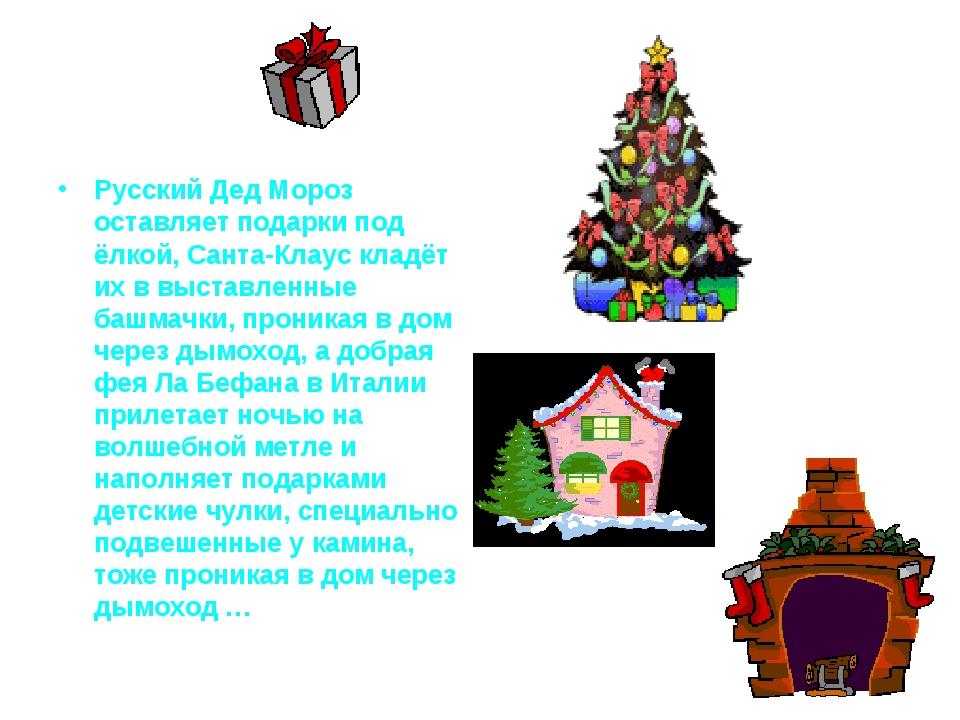 Русский Дед Мороз оставляет подарки под ёлкой, Санта-Клаус кладёт их в выстав...
