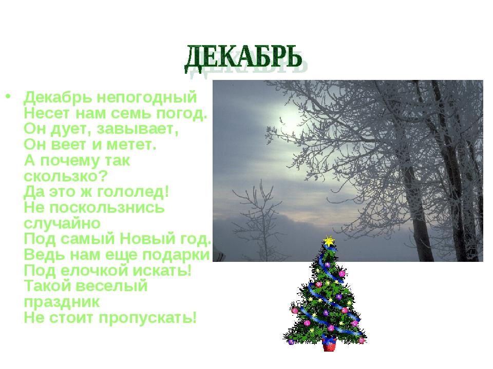 Декабрь непогодный Несет нам семь погод. Он дует, завывает, Он веет и метет....