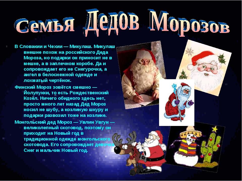 В Словакии и Чехии — Микулаш. Микулаш внешне похож на российского Деда Мороза...