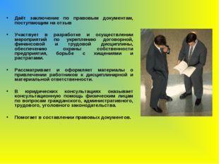 Даёт заключение по правовым документам, поступающим на отзыв Участвует в разр