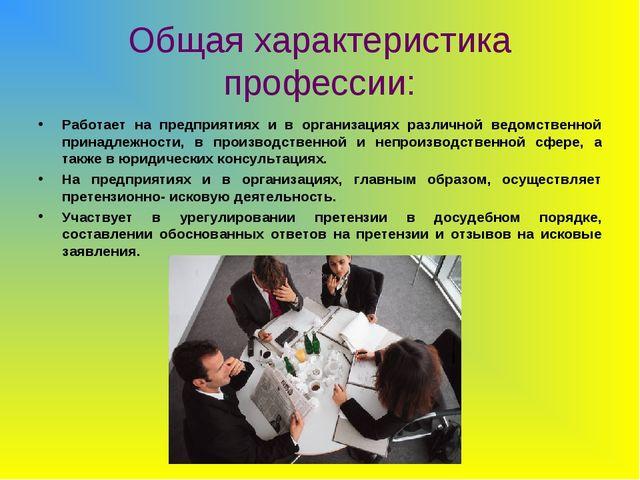 Общая характеристика профессии: Работает на предприятиях и в организациях раз...