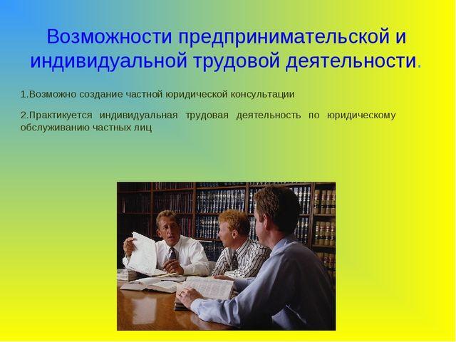 Возможности предпринимательской и индивидуальной трудовой деятельности. 1.Воз...