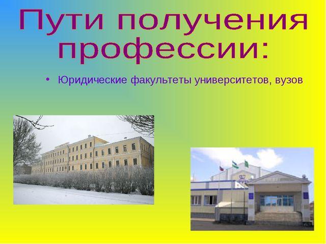 Юридические факультеты университетов, вузов