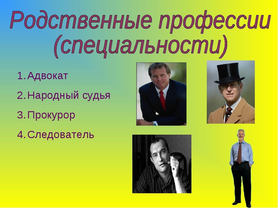 Адвокат Народный судья Прокурор Следователь