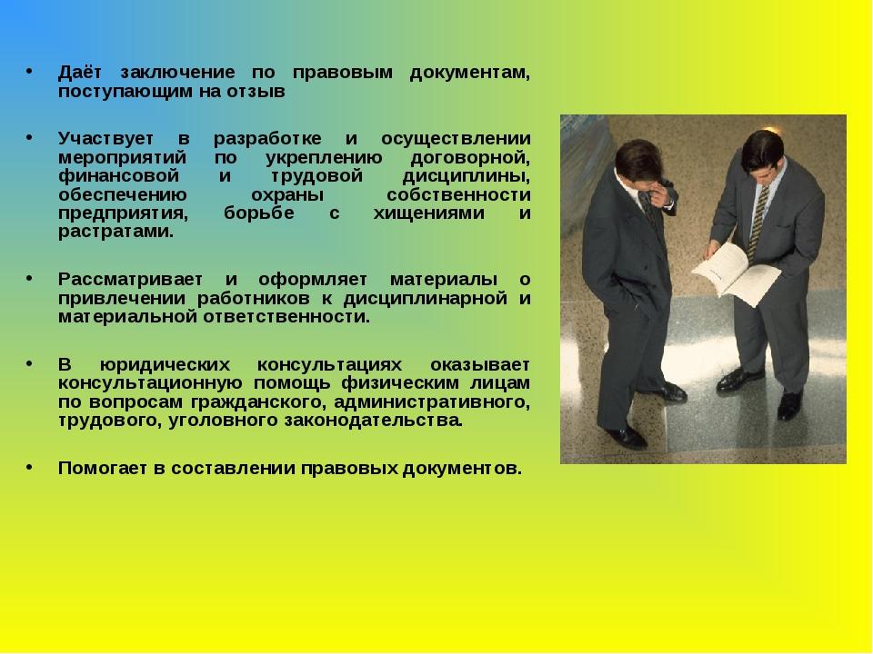 Даёт заключение по правовым документам, поступающим на отзыв Участвует в разр...