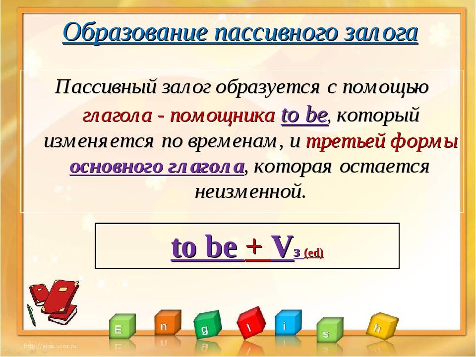 Образование пассивного залога Пассивный залог образуется с помощью глагола -...