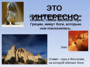 ЭТО ИНТЕРЕСНО Древние греки думали, что на Олимпе, самой высокой горе Греции,