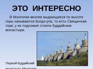 ЭТО ИНТЕРЕСНО В Монголии многие выдающиеся по высоте горы называются Богдо-ул