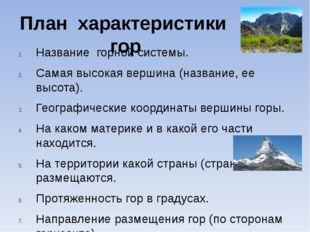 План характеристики гор Название горной системы. Самая высокая вершина (назва