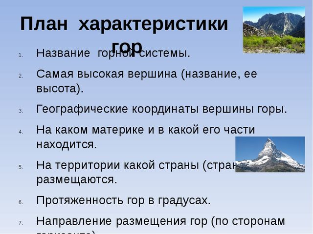 План характеристики гор Название горной системы. Самая высокая вершина (назва...