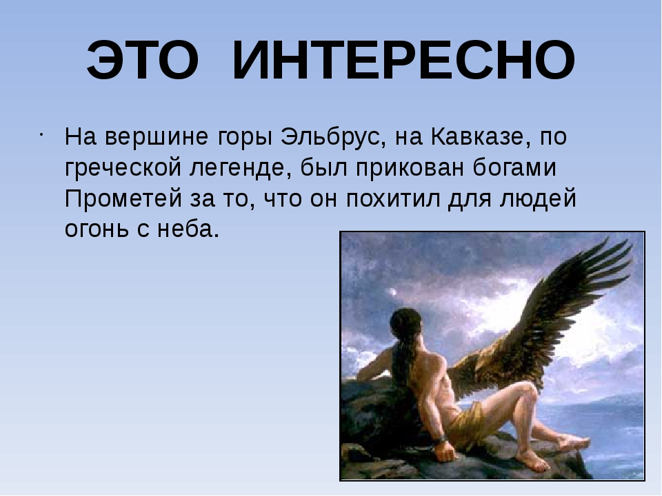 ЭТО ИНТЕРЕСНО На вершине горы Эльбрус, на Кавказе, по греческой легенде, был...