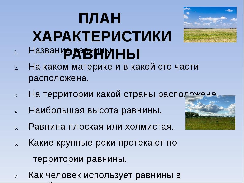 ПЛАН ХАРАКТЕРИСТИКИ РАВНИНЫ Название равнины. На каком материке и в какой его...