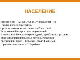 НАСЕЛЕНИЕ Численность – 7,5 млн.чел. (5,3% населения РФ) Главная полоса рассе
