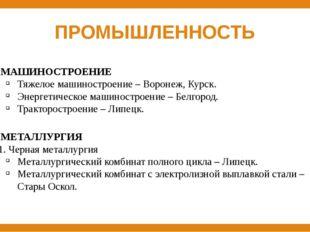 ПРОМЫШЛЕННОСТЬ 1. МАШИНОСТРОЕНИЕ Тяжелое машиностроение – Воронеж, Курск. Эне