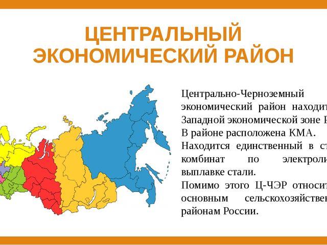 ЦЕНТРАЛЬНЫЙ ЭКОНОМИЧЕСКИЙ РАЙОН Центрально-Черноземный экономический район на...