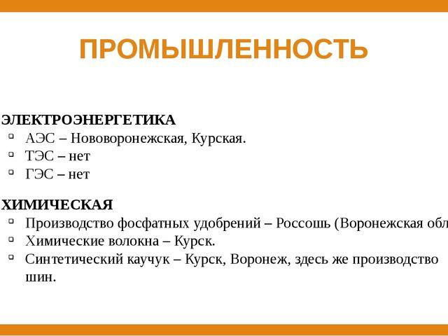 ПРОМЫШЛЕННОСТЬ 3. ЭЛЕКТРОЭНЕРГЕТИКА АЭС – Нововоронежская, Курская. ТЭС – нет...