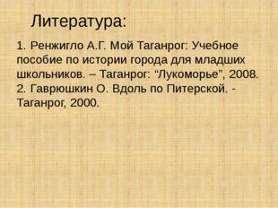 Литература: 1.Ренжигло А.Г. Мой Таганрог: Учебное пособие по истории города