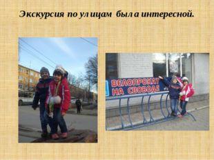 Экскурсия по улицам была интересной.