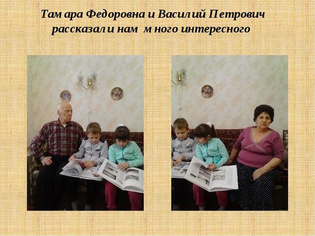 Тамара Федоровна и Василий Петрович рассказали нам много интересного