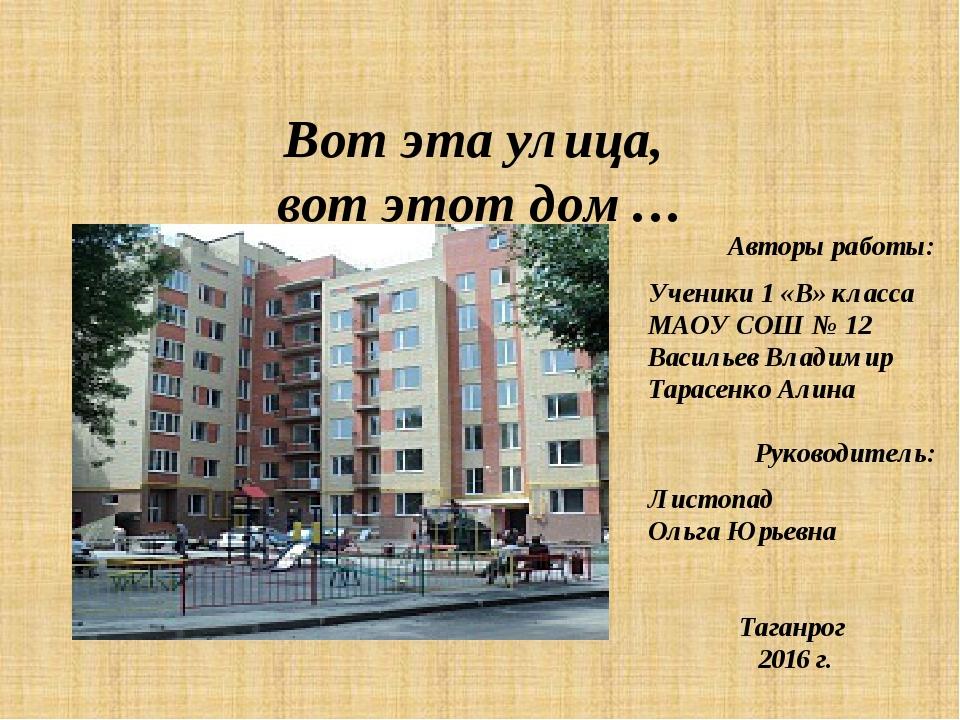 Вот эта улица, вот этот дом… Авторы работы: Ученики 1 «В» класса МАОУ СОШ №...