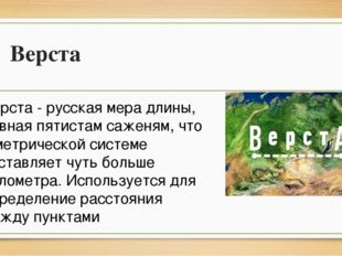 Верста Верста - русская мера длины, равная пятистам саженям, что в метрическо