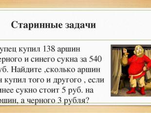 Старинные задачи Купец купил 138 аршин черного и синего сукна за 540 руб. Най