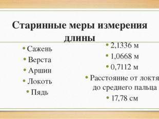 Старинные меры измерения длины Сажень Верста Аршин Локоть Пядь 2,1336 м 1,066